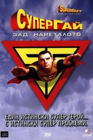 Superguy: Behind the Cape (2000)