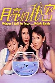 When I Fall in Love… with Both (2000)